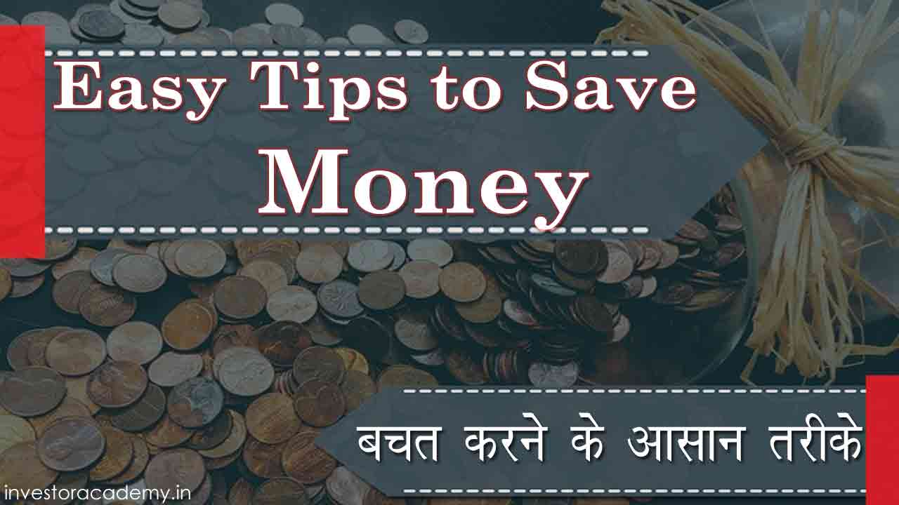 money saving tips hindi