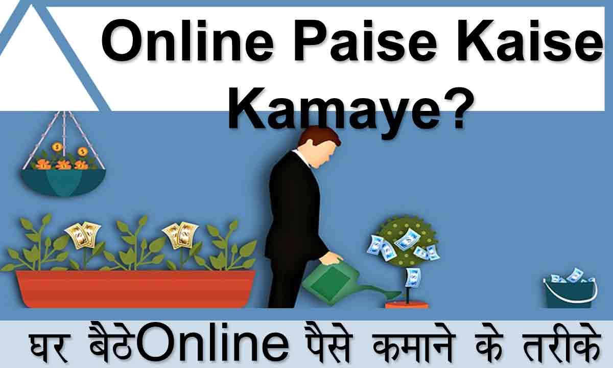 online paise kaise kamaye